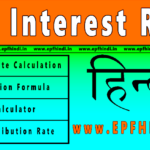 EPF Interest Rate - epfhindi.in